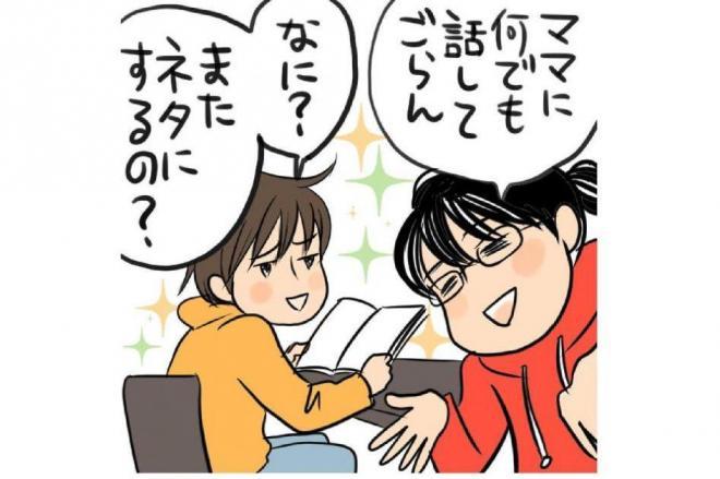 「ママに何でも話してごらん」「なに?またネタにするの?」二ノ宮さんが描いた親子の会話