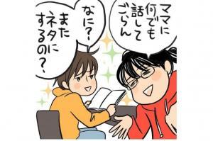 漫画で「ダメママ」宣言 二ノ宮知子さん語...