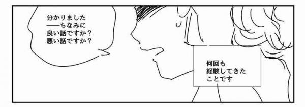 連載打ち切りやドラマ化話など、一連の経緯をまとめた漫画「帯のない新刊ができるまで」