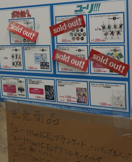 「コミックマーケット91」の企業ブースでは、関連グッズが軒並み完売