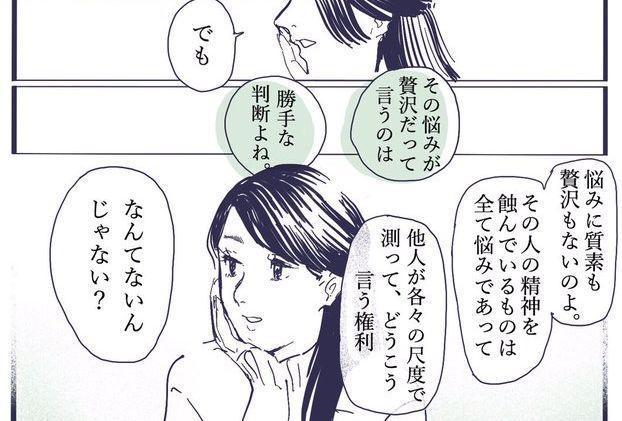 漫画「贅沢な悩みなんて」の一場面
