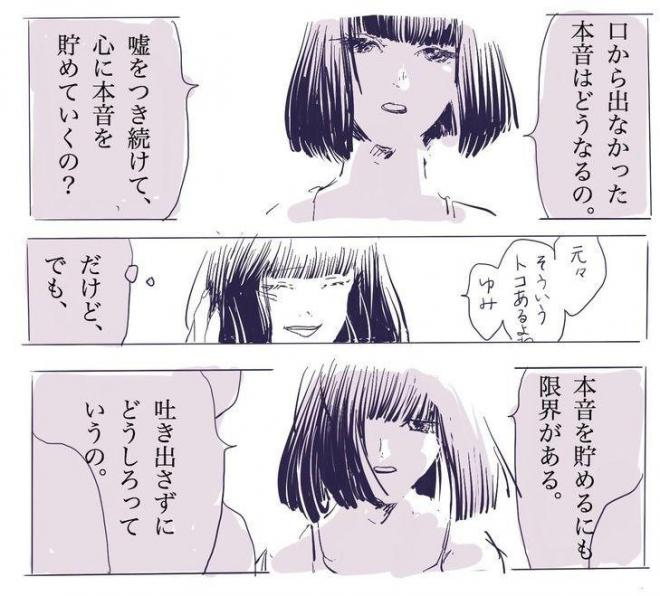 漫画「友達ってなんだっけ」の一場面
