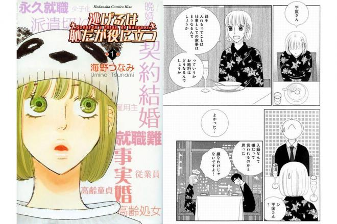 漫画「逃げるは恥だが役に立つ」(c)海野つなみ/講談社