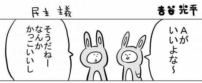 漫画「民主主義」の一場面=作・吉谷光平さん