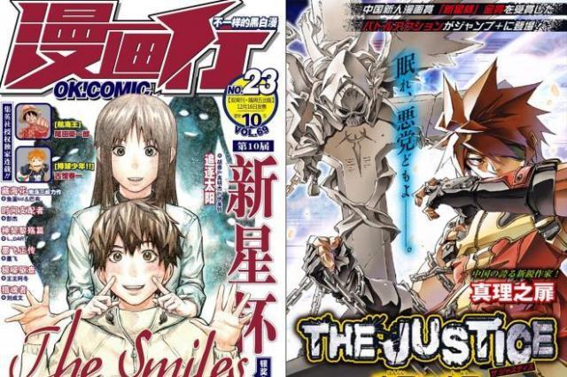 中国の漫画大賞「新星杯」と集英社賞を受賞し、『週刊少年Jump+』に掲載された『The Justice 奔雷と疾風』
