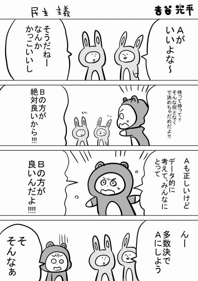 漫画「民主主義」=作・吉谷光平さん
