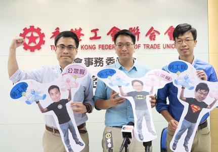 香港工会連合会で労働時間の長さと深刻さを訴える父親たち