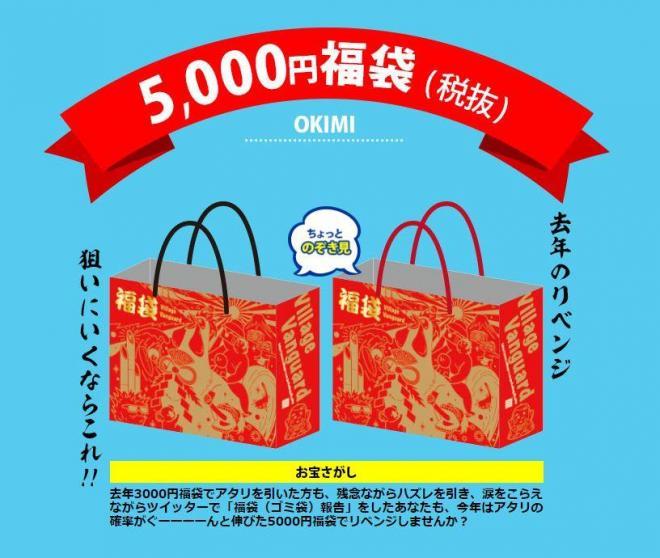こちらは税抜き5千円の福袋