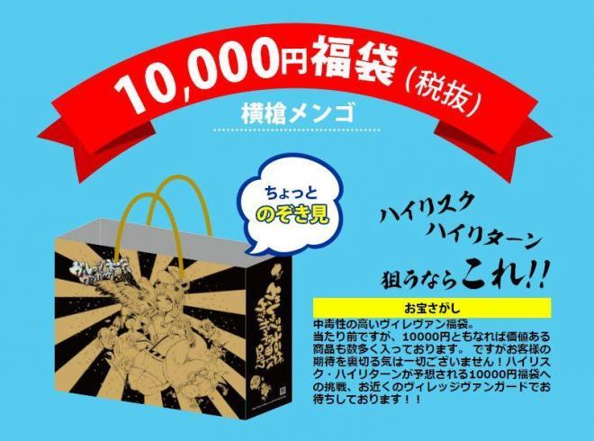 こちらは税抜き1万円の福袋