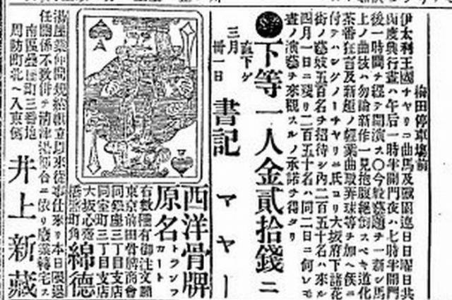 1887年4月2日付東京朝日新聞の「トランプ」の広告