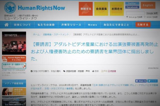 国際人権NGO「ヒューマンライツ・ナウ」がサイト上で公表したAV強要問題に対する「要請書」