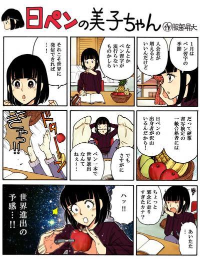 6代目「美子ちゃん」=学文社提供