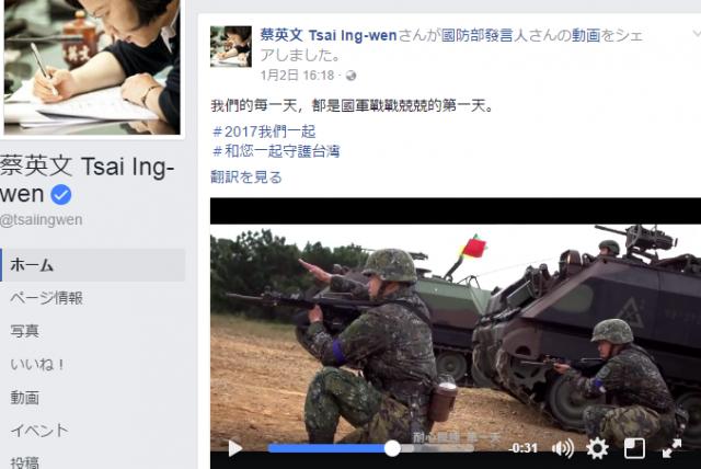 「我們的每一天,都是國軍戰戰兢兢的第一天(われわれの毎日は、国軍=台湾軍隊=戦々兢々の初日です)」。フェイスブックに投稿された蔡英文総統のメッセージ