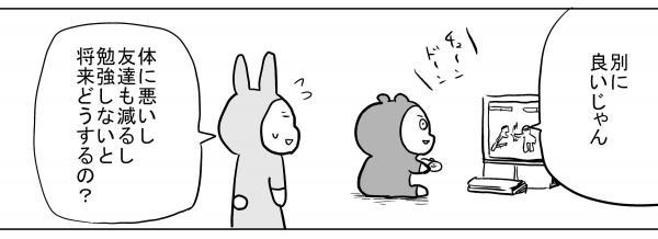 漫画「ゲーム」(2)