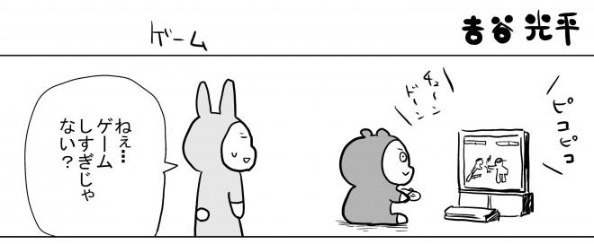 漫画「ゲーム」の一場面=作・吉谷光平さん