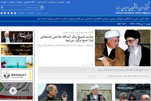 ISNAのウェブサイト。4カ国語で展開しています
