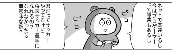 漫画「ゲーム」(3)