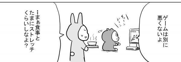 漫画「ゲーム」(4)
