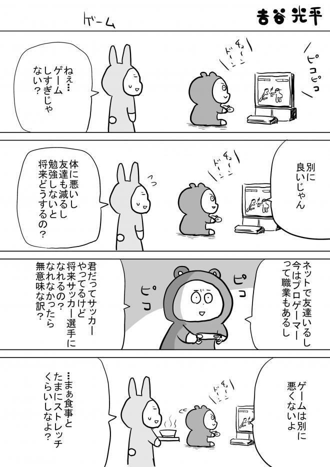 漫画「ゲーム」=作・吉谷光平さん