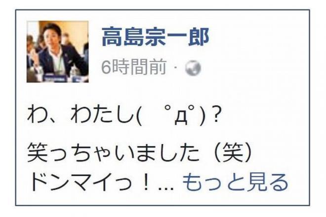 FBでユーモアのある対応をした高島宗一郎・福岡市長