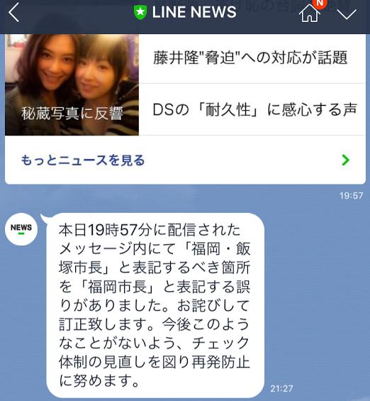 LINE NEWSのお詫び・訂正文