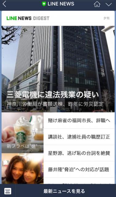 11日夕刊の「LINE NEWS DIGEST」