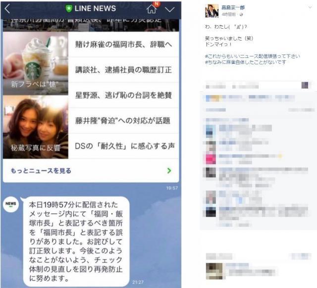 「LINE NEWS」のお詫び・訂正文にユーモアのある対応をFBでした高島宗一郎・福岡市長