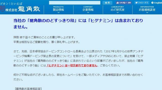 ドーピング騒動について説明する龍角散のホームページ