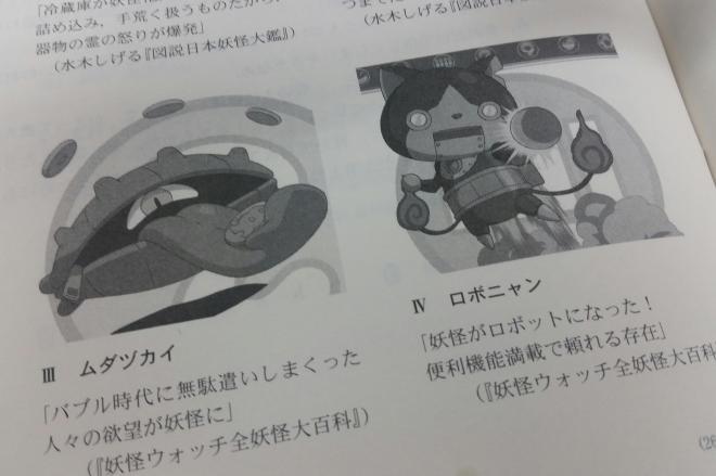 大学入試センター試験の日本史Aに登場した妖怪ウォッチのイラスト