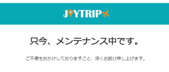 「JOYTRIP」も「メンテナンス中」と表示される