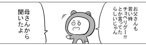 漫画「言葉の乱れ」(3)