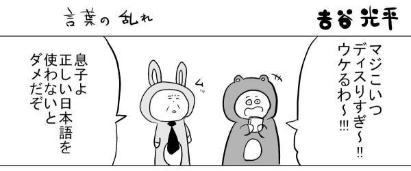 漫画「言葉の乱れ」(1)