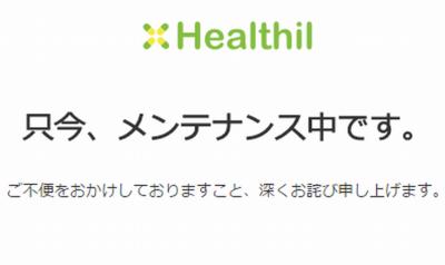公開停止中の「Healthil」