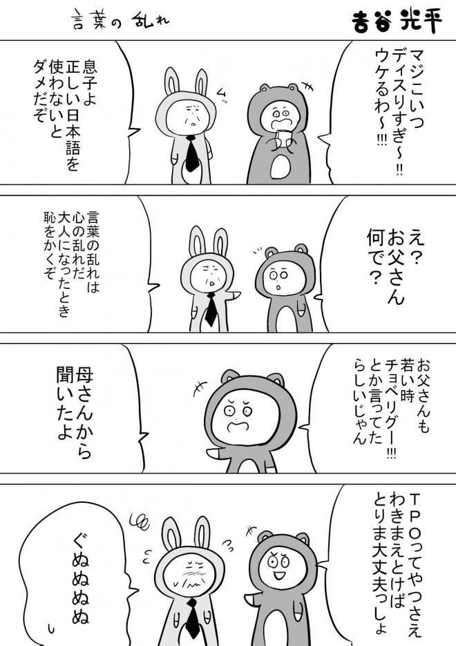 漫画「言葉の乱れ」=作・吉谷光平さん