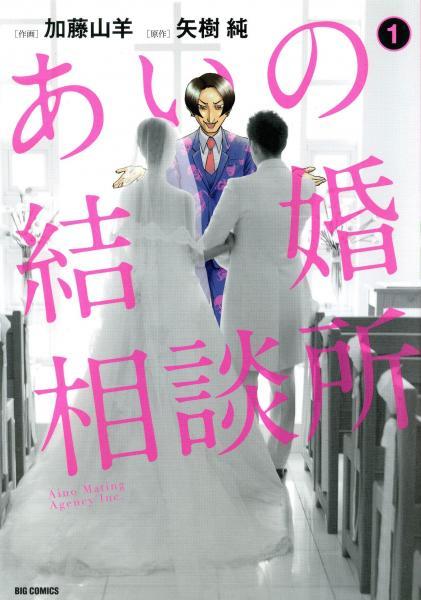 「あいの結婚相談所」の単行本1巻