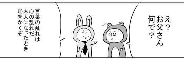 漫画「言葉の乱れ」(2)