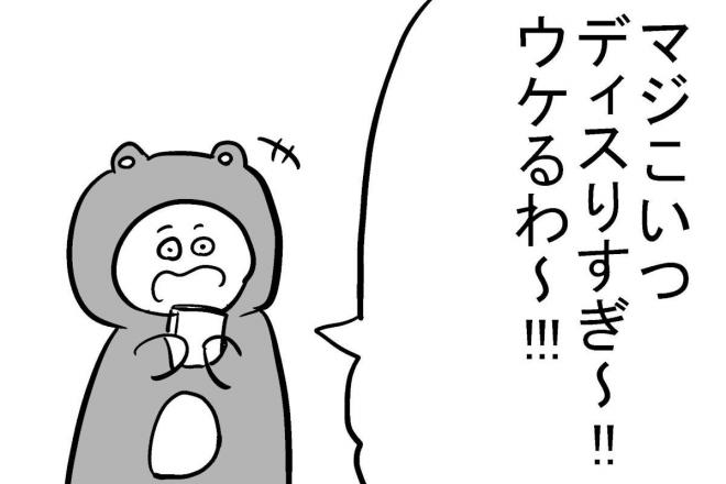 漫画「言葉の乱れ」の一場面=作・吉谷光平さん