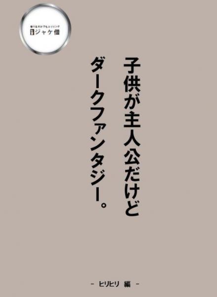 「NOTジャケ借」コーナーのパッケージに書かれた、作品紹介のメッセージ