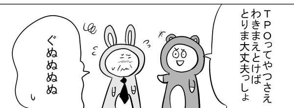 漫画「言葉の乱れ」(4)
