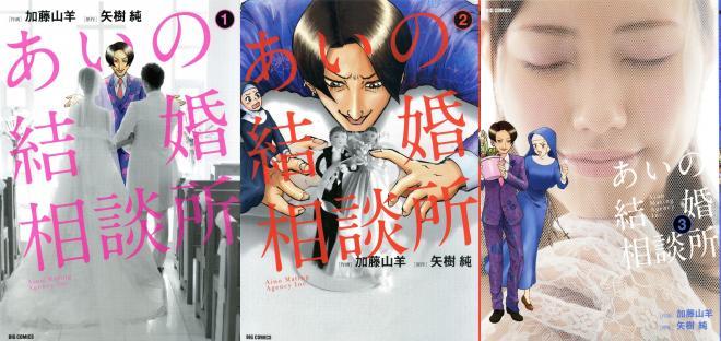 「あいの結婚相談所」の単行本。左から1巻、2巻、3巻
