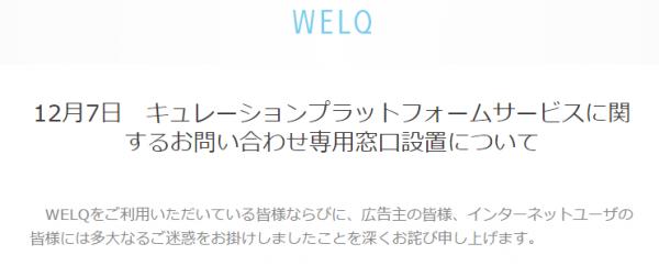 DeNA運営の医療・健康情報サイト「WELQ」