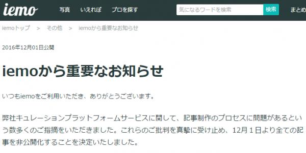DeNA運営の住まい情報サイト「iemo」
