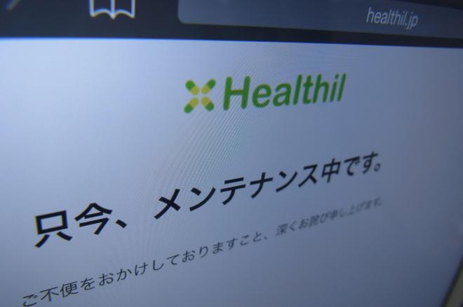 公開停止中の「Healthil」。「メンテナンス中」と表示される