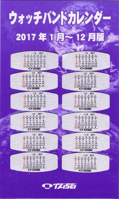 1月から12月まで月ごとに分かれた12個が1セットになっている