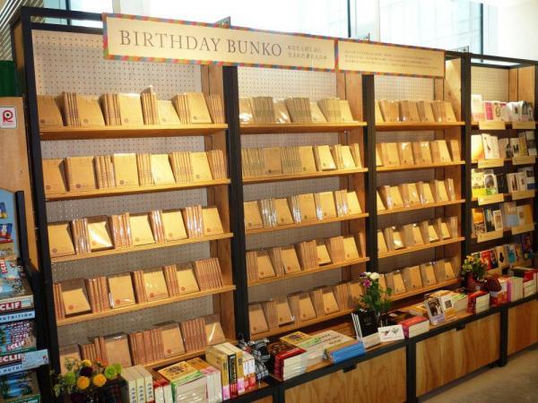 著者の誕生日をもとに本を選んでもらおうと書店が企画した「BIRTHDAY BUNKO」