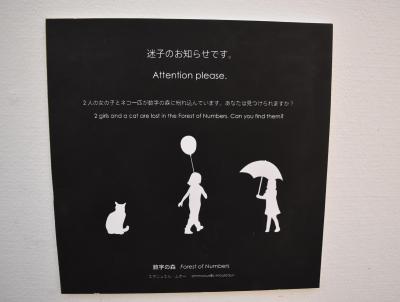作品の数字に、女の子と猫が紛れ込んでいることを知らせる案内