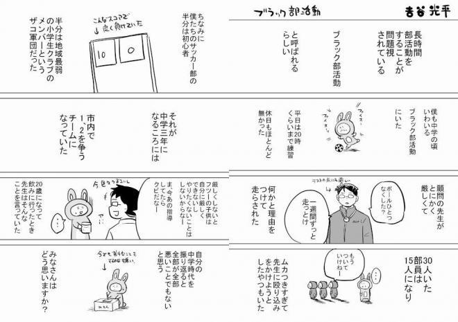 漫画「ブラック部活動」=作・吉谷光平さん