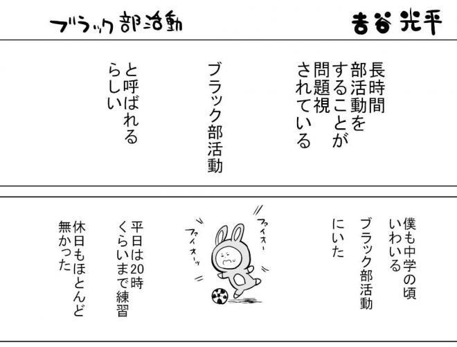 漫画「ブラック部活動」の一場面=作・吉谷光平さん