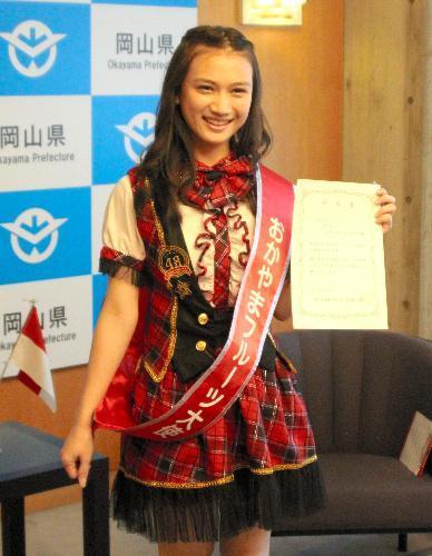 おかやまフルーツ大使に任命され、笑顔を見せるJKT48のメロディーさん=2013年8月26日、岡山県庁