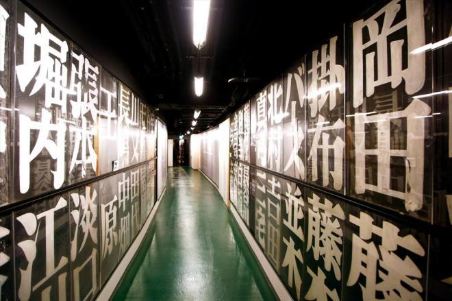 甲子園歴史館に展示されている手書き時代の選手名板。現在の電光掲示板の文字の「お手本」になっている=兵庫県西宮市、伊藤菜々子撮影
